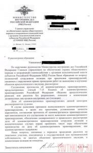 Задержание копарей по ст. 7.15 КоАП РФ - Иные вопросы.jpg