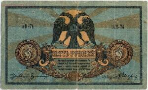Деньги Ростовского банка - 5 руб 1918 аверс.jpg