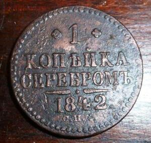 1 копейка серебром 1842 СПМ. До 25.10.16г. в 21.00 МСК - P1330866.JPG