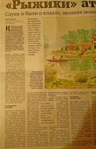 Новая провокационная статейка в Каменской газете - IMG_20161023_202920.jpg