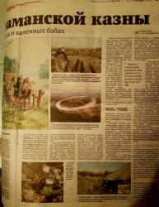 Новая провокационная статейка в Каменской газете - IMG_20161023_202956.jpg