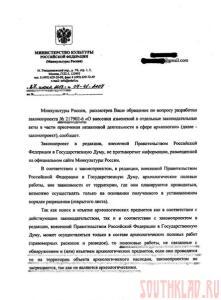 Законопроект 217902-6 или Кладоискатели вне закона - Сообщение Минкульта.jpg