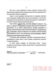 Законопроект 217902-6 или Кладоискатели вне закона - Сообщение Минкульта2.jpg