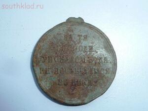Медаль Крымская война 1852-1856. До 25.10.16г. в 21.00 МСК - P1330982.JPG