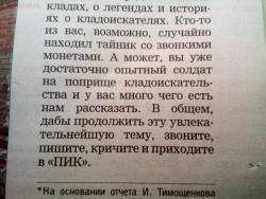 Новая провокационная статейка в Каменской газете - IMG_20161026_101348.jpg