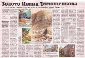 Новая провокационная статейка в Каменской газете - Золото Ивана.jpg