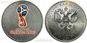 25 рублей 2016 ФИФА 2018 года - 25 рублей 2018 года Цветная.jpg