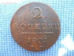 Моя чистка монет - DSCN1456.JPG