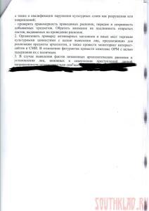 Законопроект 217902-6 или Кладоискатели вне закона - 02_800.jpg