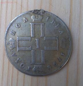 Полтина 1798 года СМ МБ - IMAG0076.jpg