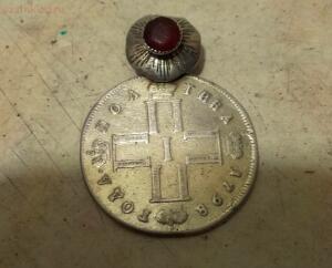 Полтина 1798 года СМ МБ - IMAG0015.jpg