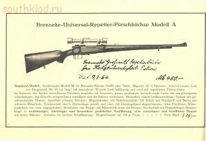 Прейскуранты на огнестрельное и холодное оружие и принадлежностей охоты периода 1898-1950 гг - d8b8b16fbc129c1cea621454711d329f.jpg
