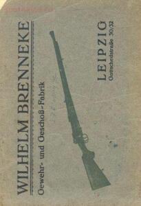 Прейскуранты на огнестрельное и холодное оружие и принадлежностей охоты периода 1898-1950 гг - 2aed35543c521ef9aa4bbb5fffec7f37.jpg