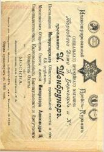 Прейскуранты на огнестрельное и холодное оружие и принадлежностей охоты периода 1898-1950 гг - d3f3d367be26f4469cdd58775a38bcf6.jpg