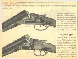 Прейскуранты на огнестрельное и холодное оружие и принадлежностей охоты периода 1898-1950 гг - fc2447c7a2716bf14f269eb4ad8656b3.jpg