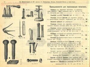 Прейскуранты на огнестрельное и холодное оружие и принадлежностей охоты периода 1898-1950 гг - c1aff99d41971aa67fa29c0f06421c36.jpg