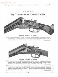 Прейскуранты на огнестрельное и холодное оружие и принадлежностей охоты периода 1898-1950 гг - 5240dd7ce1178a72e8ed9daef938a7b1.jpg