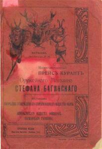Прейскуранты на огнестрельное и холодное оружие и принадлежностей охоты периода 1898-1950 гг - 0fa0d8687ff939f6cd49d6053488e584.jpg