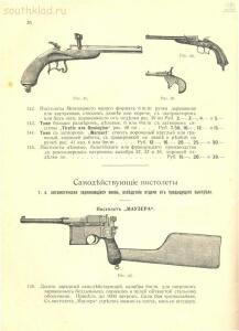Прейскуранты на огнестрельное и холодное оружие и принадлежностей охоты периода 1898-1950 гг - b7522ada3e6d071b67fdf833b8b43a6e.jpg