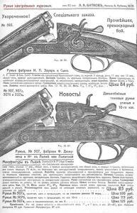 Прейскуранты на огнестрельное и холодное оружие и принадлежностей охоты периода 1898-1950 гг - 6d58478c0cd730663eac6352d34fbc16.jpg
