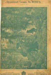 Прейскуранты на огнестрельное и холодное оружие и принадлежностей охоты периода 1898-1950 гг - 75ab8ff406a9163640b8710d8452fa5c.jpg