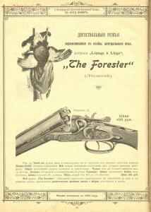 Прейскуранты на огнестрельное и холодное оружие и принадлежностей охоты периода 1898-1950 гг - 940955c3a40e6a104b8b1713516d2bac.jpg