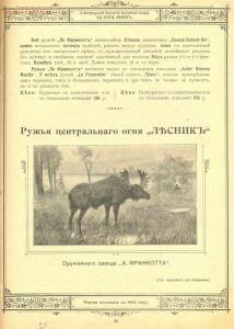 Прейскуранты на огнестрельное и холодное оружие и принадлежностей охоты периода 1898-1950 гг - 10dc4f058ab91c4af2dbbc04341d14c2.jpg