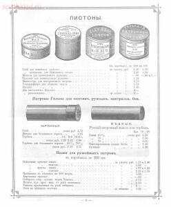 Прейскуранты на огнестрельное и холодное оружие и принадлежностей охоты периода 1898-1950 гг - 0e9056e0cd13d68c6fc7810050f0a669.jpg
