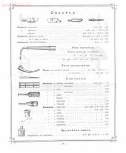 Прейскуранты на огнестрельное и холодное оружие и принадлежностей охоты периода 1898-1950 гг - 253ffd753f4da60e99542ba25d2d53dd.jpg