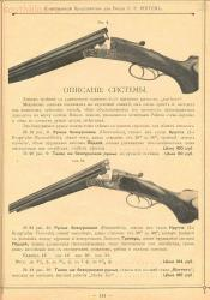 Прейскуранты на огнестрельное и холодное оружие и принадлежностей охоты периода 1898-1950 гг - d76261411f142c7eda7a5bd6b34572fd.jpg