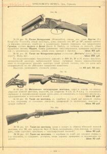 Прейскуранты на огнестрельное и холодное оружие и принадлежностей охоты периода 1898-1950 гг - 7c0b527cf27ad5f36d841bc0a9588084.jpg