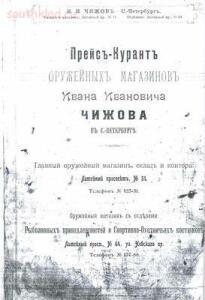 Прейскуранты на огнестрельное и холодное оружие и принадлежностей охоты периода 1898-1950 гг - c68d5cd48f719092bfd28ba035fb703c.jpg