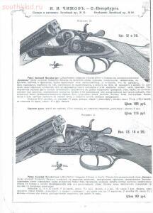 Прейскуранты на огнестрельное и холодное оружие и принадлежностей охоты периода 1898-1950 гг - be6df76d5f7dd8352ac311d3ecc711cb.jpg