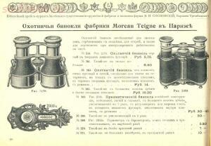 Прейскуранты на огнестрельное и холодное оружие и принадлежностей охоты периода 1898-1950 гг - 6e33d55775e3ef61aaa8a76a922e155f.jpg