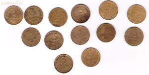 Лот 1 - 3 копейки 1931-1957 гг до 3.11 до 20-00 - 3 коп 1-1.jpg
