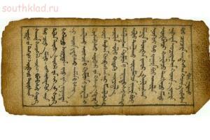 Ученые расшифровали рукопись Чингисхана - загруженное.jpg