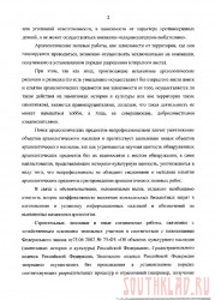 Законопроект 217902-6 или Кладоискатели вне закона - 2.jpg