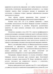 Законопроект 217902-6 или Кладоискатели вне закона - 3.jpg