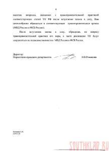 Законопроект 217902-6 или Кладоискатели вне закона - 4.jpg