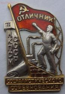 Отличник социалистического соревнования НКПСМ СССР - 1.jpg