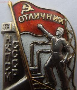 Отличник социалистического соревнования НКПСМ СССР - 2.jpg