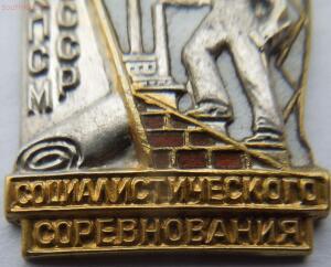 Отличник социалистического соревнования НКПСМ СССР - 3.jpg