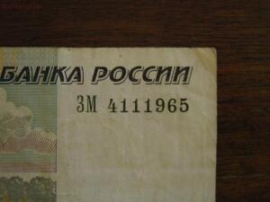 Купюры с номером, похожим на дату. - IMG_4384.JPG