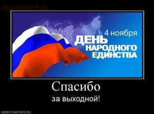 Всех с праздником  - sp_11_prazdnik-ross_04-11_001.jpg