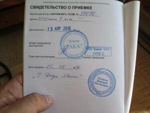 Продам АКА СИГНУМ 7272 МФТ - IMG_1017 - копия.JPG