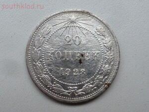 20 копеек 1923г. До 11.11.2016г. в 21.00 МСК - P1340586.JPG