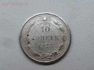 10 копеек 1923г. До 11.11.2016г. в 21.00 МСК - P1340588.JPG