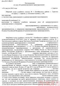 Задержание копарей по ст. 7.15 КоАП РФ - 11.jpg