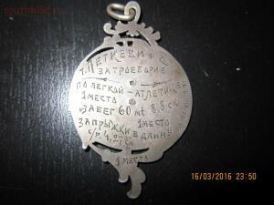 Знак и жетон на одного человека. - imgonline-com-ua-compressedsfPEKBay8ck4.jpg