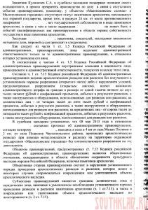 Задержание копарей по ст. 7.15 КоАП РФ - 22.jpg